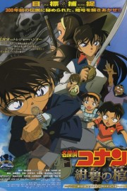 Detective Conan: Jolly Roger in the Deep Azure